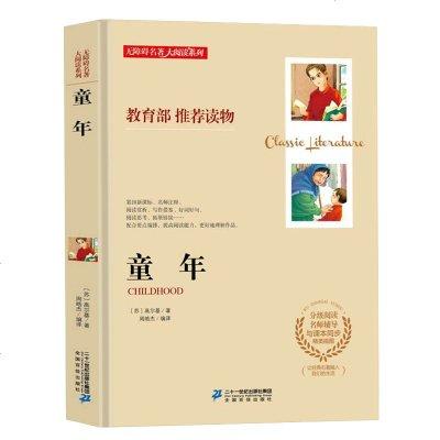 正版 童年 高爾基自傳三部曲中學生青少年版課外書必讀五六年級課外閱讀書籍世界經典名著兒童文學初一初二初三  書籍