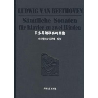 貝多芬鋼琴奏鳴曲集
