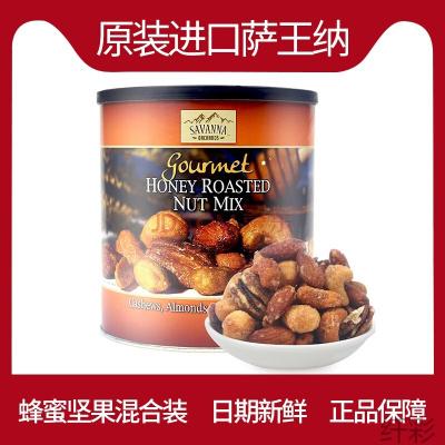 美國進口每日混合堅果仁薩王納SAVANNA HONEY ROASTED蜂蜜味烘焙 堅果850g紅罐(腰果杏仁碧根果花生)