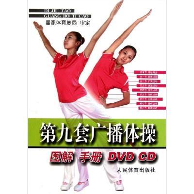 D九套廣播體操(套裝)9787500941071人民體育出版社