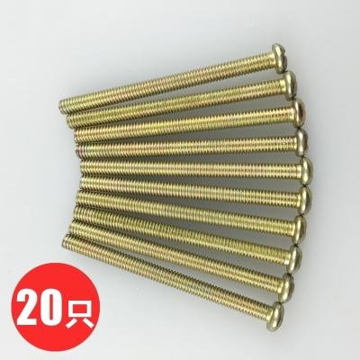 加長螺絲M4螺釘3cm4cm5cm6cm7cm8cm10cm公分電工開關插座面板地插平頭