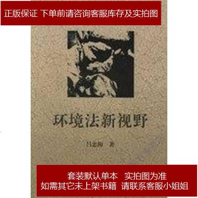 環境法新視野 呂忠梅 中國政法大學出版社 9787562019824