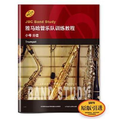 正版书籍 雅马哈管乐队训练教程--小号 分谱 日本雅马哈管乐队训练教程 原