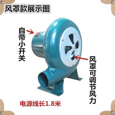 吹風筒生火爐燒烤變速鐵殼小型強力小鼓風機家用吹爐子閃電客電動鑄鐵款 風罩款80瓦1.8米線+小開關