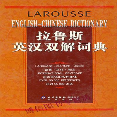 正版拉鲁斯英汉双解词典 法国拉鲁斯出版公司著 崔刚译 北京出版