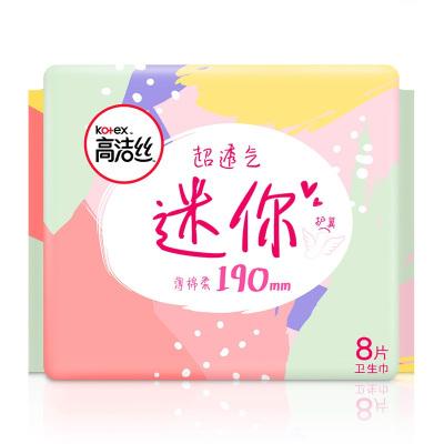 高洁丝超透气棉柔迷你护翼卫生巾日用190mm 8片