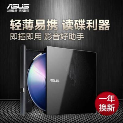 华硕(ASUS) 8倍速 USB2.0 外置移动DVD光驱 黑色(兼容Win7、Win10和苹果 SDR-08B1-U)