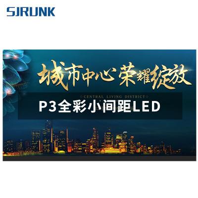 視疆(SJRUNK)LED全彩顯示屏P2/P2.5/P3/P4全彩小間距LED無縫拼接高清會議大屏P3