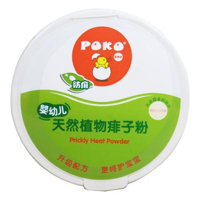 POKO 嬰幼兒天然植物痱子粉140g 寶寶熱痱粉 祛痱止癢 不含滑石粉
