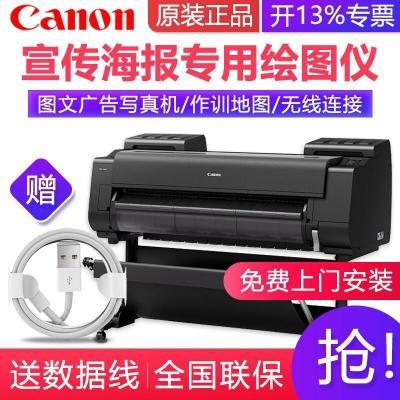 (企業采購)佳能PRO-520/540/540S大幅面繪圖儀打印機寫真機圖文廣告作訓地圖宣傳海報專用