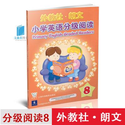 正版 六年级下册 外教社朗文小学英语分级阅读8 含CD光盘 上海外语教育出版社 6年级英语课外阅读 少儿英语启蒙书籍