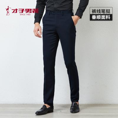 才子男装2019秋季新款西裤青年男士商务职业上班纯色修身弹力长裤