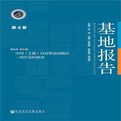 中國(上海)自由貿易試驗區一周年總結研究 裴長洪 9787509773949 社會科學