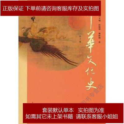 中華文化史 馮天瑜 /何曉明 /周積明 上海人民出版社 9787208092709