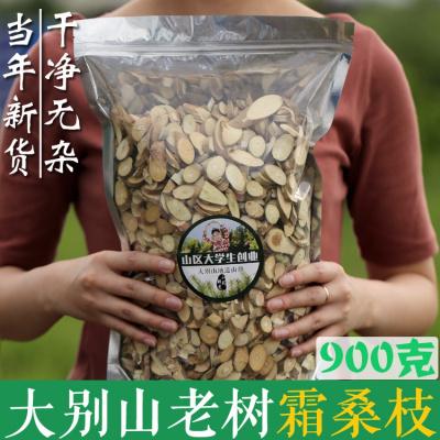 大别山野生桑枝片 霜桑枝材桑树枝桑叶枝 干枝正品900g非500g
