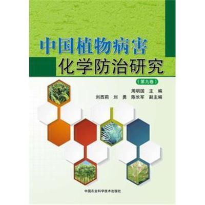 正版書籍 中國植物病害化學防治研究(第九卷) 9787511618238 中國農業科學技