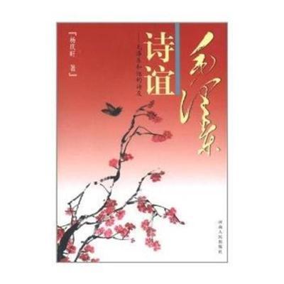 毛詩誼(毛和他的詩友)楊慶旺9787215054806河南人民出版社
