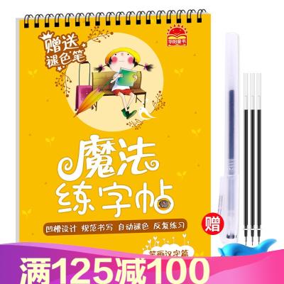 送握筆器 配套褪色筆 練字寶寫字啟蒙基礎練習3-9歲兒童幼兒園學前筆畫漢字練習天天練字帖 規范書寫I
