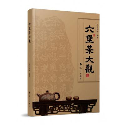六堡茶大觀(精)