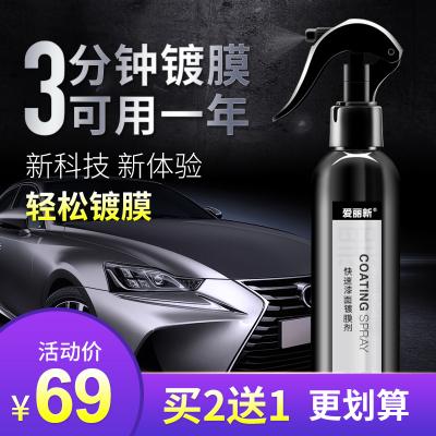 爱丽新 黑晶水魔剂 漆面镀膜蜡 快速汽车打蜡 养护专用车用上光腊液体