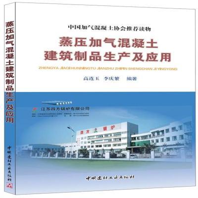 蒸壓加氣混凝土建筑制品生產及應用 9787516008461