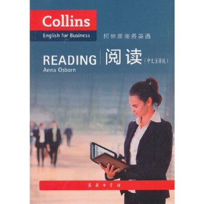 柯林斯商務英語:閱讀(中文注釋版)