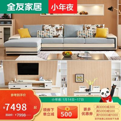 【抢】全友家居 简约现代餐厅客厅家具组合套装 102085C+120358
