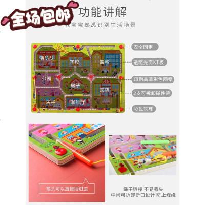 2020兒童磁性迷宮玩具走珠磁鐵運筆大號幼兒園專注力訓練男孩女新款