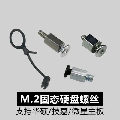 主板M.2固態硬盤固定螺絲微星技嘉主板筆記本M2螺絲CIAA銅柱