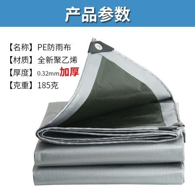 篷布防雨布加厚戶外遮陽雨布防水布防曬防水遮雨油布帆布隔熱蓬布 2米X3米(送拉繩)