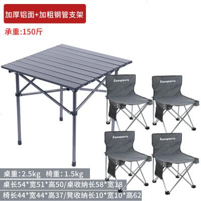 虛胖折疊桌椅戶外便攜式輕便野餐桌自駕游車載桌子燒烤野營桌套裝