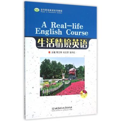 生活情境英語(附光盤走向職場英語系列教程)