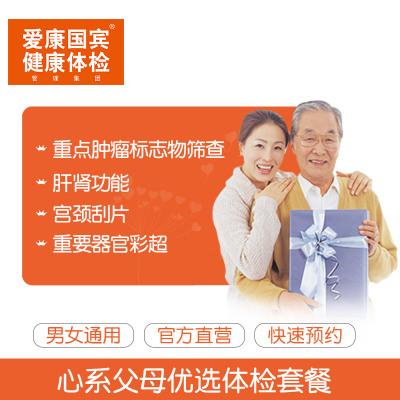 愛康國賓(ikang)健康體檢 體檢卡 心系父母優選體檢套餐 男女通用