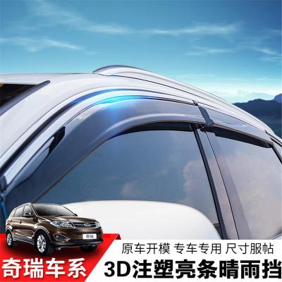 馳卡行奇瑞晴雨擋 注塑款 汽車用品 車窗雨眉遮雨板專用雨眉 奇瑞瑞虎3X 其他年款車型可聯系客服
