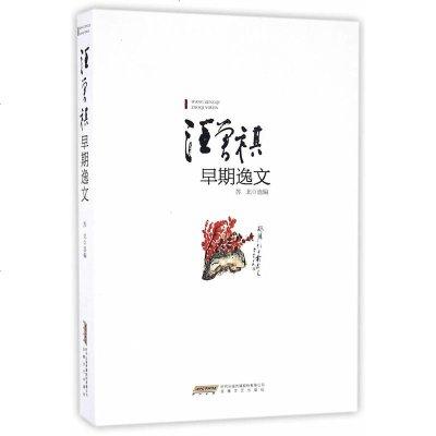 0905汪曾祺早期逸文