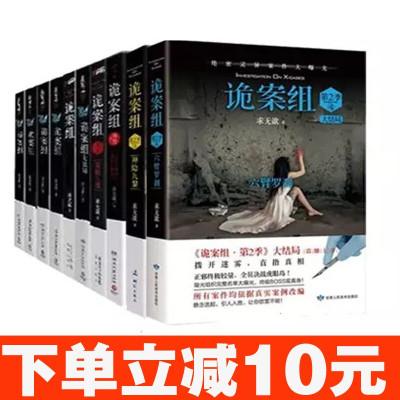 诡案组季第二季全套10册