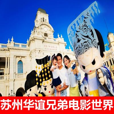 [華誼兄弟電影世界-大門票]預售期票蘇州華誼兄弟電影世界票