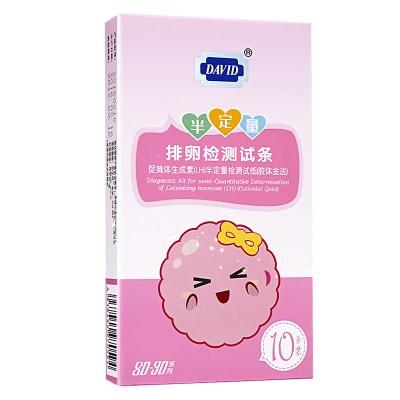 大衛半定量排卵試紙LH10條排卵期備孕懷孕女測卵泡檢測試條高精度
