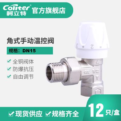柯立特coliter 角式手动温控阀 暖气片散热器 专用 12只/盒