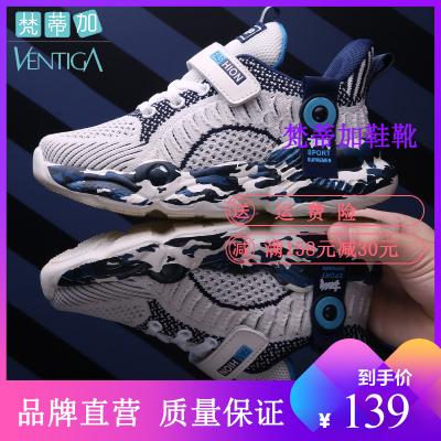 梵蒂加(VENTIGA)童鞋2020新款XM-A2020夏季透氣飛織鞋網面鞋兒童童鞋戶外運動鞋休閑鞋男童鞋子