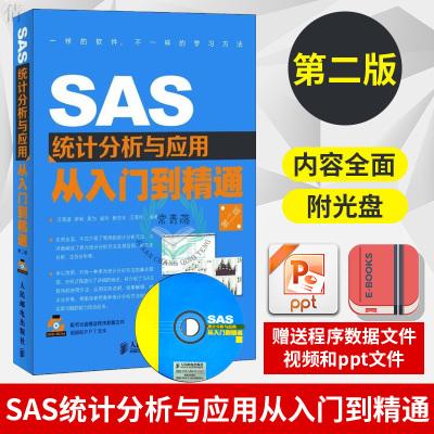 SAS统计分析与应用从入门到精通 第2版学习sas软件操作系统教程 SAS软件一本通 数据统计分析软件教材SAS实战分析