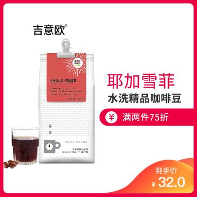 吉意歐 精品咖啡豆粉 埃塞俄比亞耶加雪菲水洗淺烘培手沖單品100g