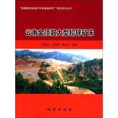 正版 云南金顶超大型铅锌矿床 薛春纪 等 著 中国地质大学出版社 9787116101586 书籍