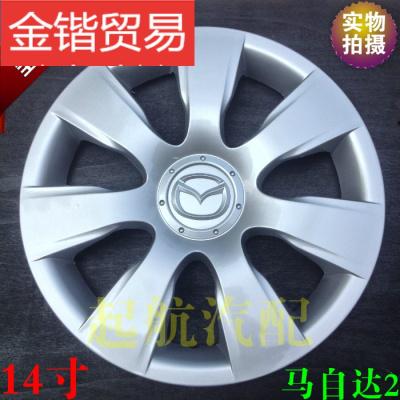 长安马自达2 M2轮毂罩劲翔马2汽车轮毂盖轮帽14寸车轮盖 数量必须+4(4只单价)