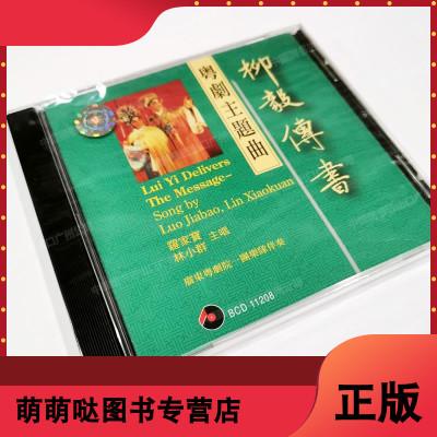原裝正版 柳毅傳書 粵劇主題曲 CD 戲曲音樂 羅家寶/林小群