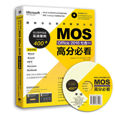 0902微软办公软件国际认证MOSOffice2016七合一高分必看--办公软件完全实战案例400+:WordExc