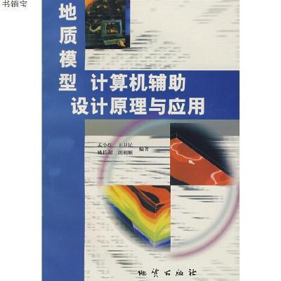 地質模型計算機輔助設計原理與應用9787116033573孟小紅 等編著