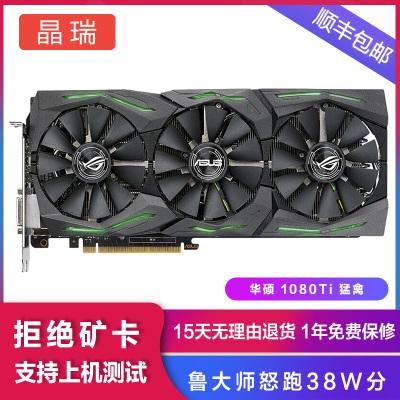 【二手95新】華碩 GTX1070Ti/1080Ti 臺式電腦主機 高端雞LOL 游戲顯卡 華碩 1080Ti 猛禽