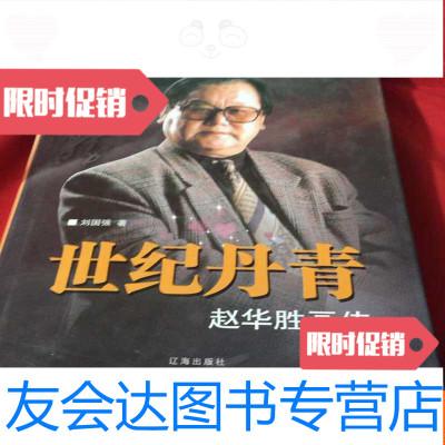 【二手9成新】世紀丹青——趙華勝畫傳簽贈本 9783122184962