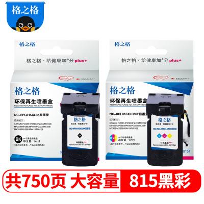 格之格适用佳能815 816墨盒IP2780 IP2788 MP236 MP259 MP288 MP498打印机墨盒